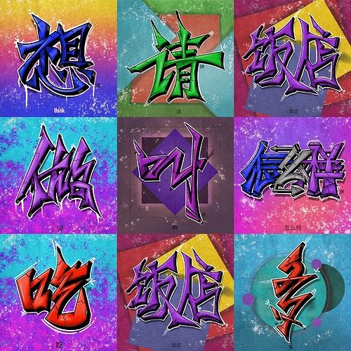 150 days of grafitti