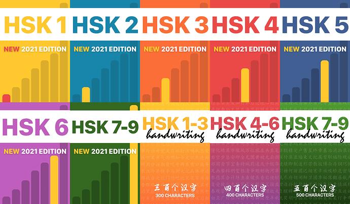 hsk-2021-5x2-1